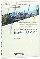 基于长三角都市圈劳动力空间演化精益城市就业集成研究
