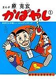 かばやし(1) (ビッグコミックス)