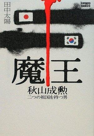 魔王 秋山成勲 二つの祖国を持つ男 (kamipro books)