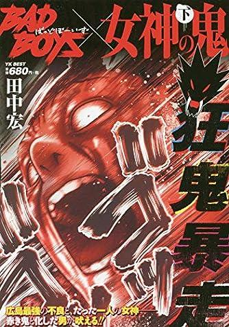BADBOYS×女神の鬼 下巻 (ヤングキングベスト廉価版コミック)
