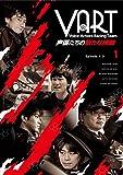 VART -声優たちの新たな挑戦- DVD1巻[DVD]