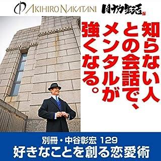 『別冊・中谷彰宏129「知らない人との会話で、メンタルが強くなる。」』のカバーアート