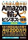 いちばん儲かる! Amazon輸入ビジネスの極意 第2版