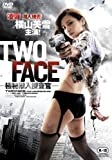 TWO FACE ~極秘潜入捜査官~[DVD] image