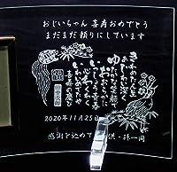 喜寿祝いのプレゼント 喜寿祝い詩と名入れの写真立て フォトフレーム 喜寿のお祝い 喜寿 贈り物 ギフト 記念品 贈答品 男性 女性