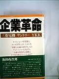 企業革命―三菱電機・サントリー・YKK (1980年) (チャレンジブックス〈vol.1〉)