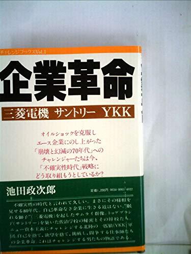 企業革命―三菱電機・サントリー・YKK (1980年) (チャレンジブックス〈vol.1〉)の詳細を見る