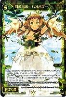 WIXOSS-ウィクロス-/WX14-028 羅植華姫 バオバブーン SR