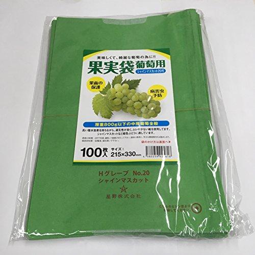星野株式会社 果実袋 シャインマスカット用20号