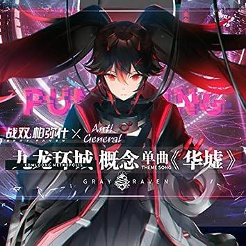 华墟 (Original Video Game Soundtrack)