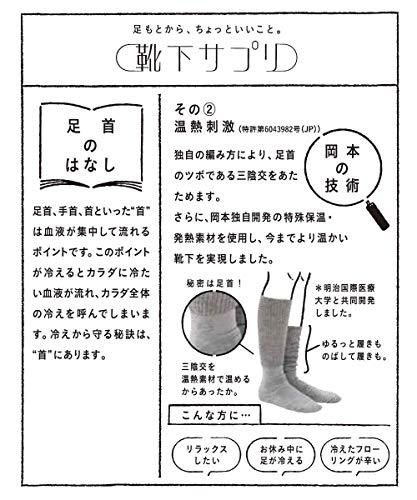 岡本靴下サプリ『レディスまるでこたつソックス(632995)』