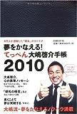 夢をかなえる! てっぺん大嶋啓介手帳 2010