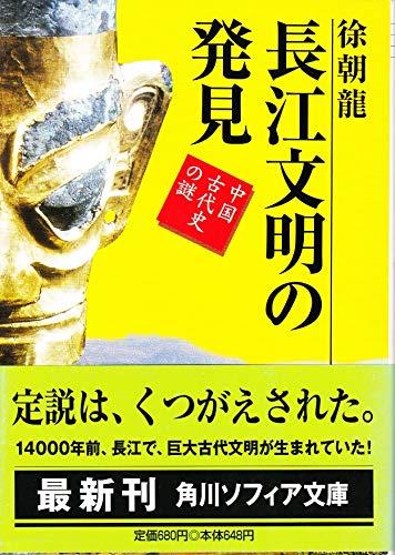 長江文明の発見  中国古代史の謎 (角川ソフィア文庫)の詳細を見る