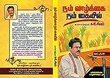 Nam Vazhkai Nam Kayil: [நம் வாழ்க்கை நம் கையில்] (Tamil Edition)