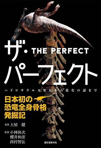 ザ・パーフェクト―日本初の恐竜全身骨格発掘記: ハドロサウルス発見から進化の謎までの詳細を見る