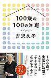 100歳の100の知恵 (単行本)