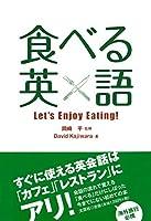食べる英語 Let's Enjoy Eating!
