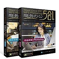 【自营】Word/Excel/PPT/WPS/Photoshop 商务办公5合1 视频微课 PS/office/wps表格制作电脑计算机知识书籍