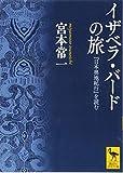 イザベラ・バードの旅 『日本奥地紀行』を読む (講談社学術文庫)