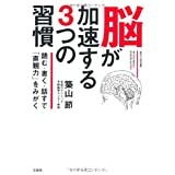 脳が加速する3つの習慣