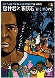 菅井君と家族石 THE MOVIE [DVD] image