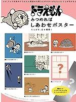 アタリ シークレット含むフルコンプ全8種セット ■ ドラえもん みつめればしあわせポスター ■