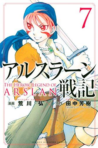 アルスラーン戦記(7) (週刊少年マガジンコミックス)の詳細を見る