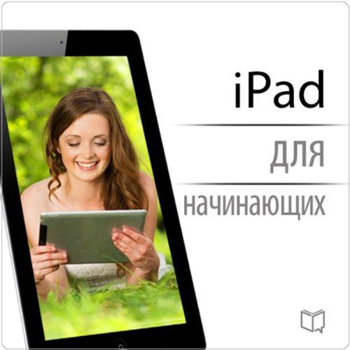 iPad dlja nachinajushhih [iPad for Beginners] cover art