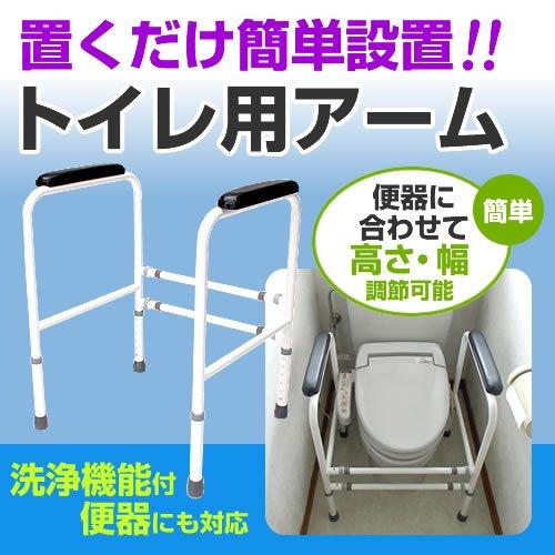 イーサプライ『トイレ用アーム補助手すり』