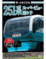 ザ?メモリアル 251系スーパービュー踴り子 [DVD]