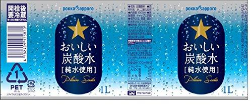 『ポッカサッポロ おいしい炭酸水 1L×12本』の1枚目の画像