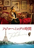 フジコ・へミングの時間 [DVD] image