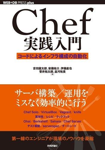 Chef実践入門 ~コードによるインフラ構成の自動化 (WEB+DB PRESS plus)