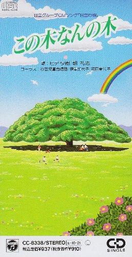 日立グループCMソング「日立の樹」 この木なんの木