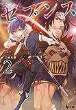 セブンス 2 (ヒーロー文庫)