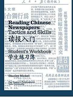 Best chinese newspaper for students Reviews