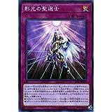 遊戯王カード 影光の聖選士(スーパーレア) リバース・オブ・シャドール(SD37) | レーシャドール・インカーネーション 通常罠 スーパー レア