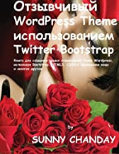 Russian Responsive WordPress Theme using Twitter Bootstrap: A book for making your Responsive Wordpress Themes  using Bootstrap, HTML5, CSS3 with an example  code and lot more?. (Russian Edition)