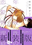 年下彼氏の恋愛管理癖 2(新装版) (ビーボーイコミックスデラックス)