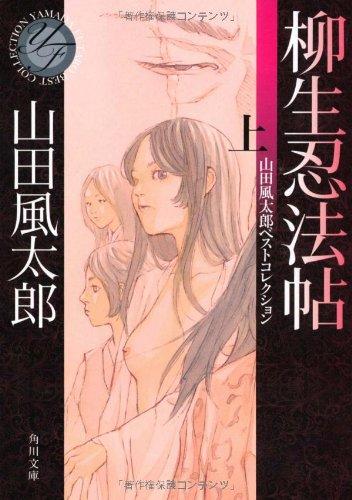 柳生忍法帖 上 山田風太郎ベストコレクション (角川文庫)