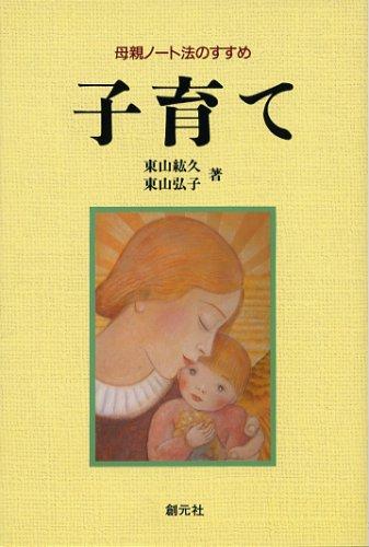 子育て:母親ノート法のすすめ