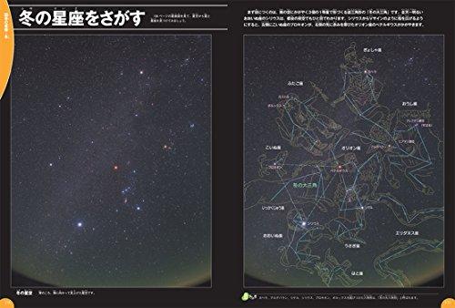 学研プラス『学研の図鑑LIVE星・星座』