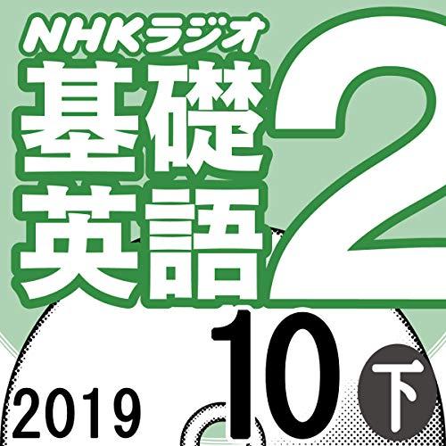 『NHK 基礎英語2 2019年10月号 下』のカバーアート