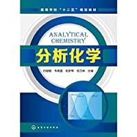 Analytical Chemistry Higher second five planning materials(Chinese Edition)