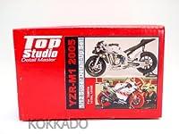 Top Studio ヤマハ YZR-M1 2005 スーパーディティールアップセット タミヤ 1/12 MD29001