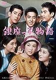銀座っ子物語[DVD]
