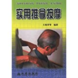 Practical Massage (Chinese Edition)