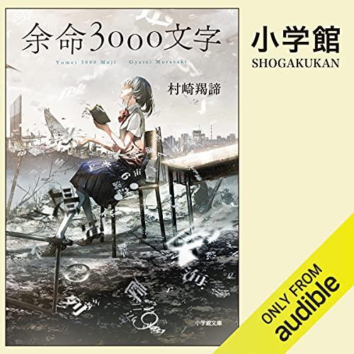 『余命3000文字』のカバーアート