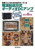 電流伝送方式オーディオDCアンプシステム プリアンプ&デジタルオーディオ編: 音楽ファンのための自作オーディオ