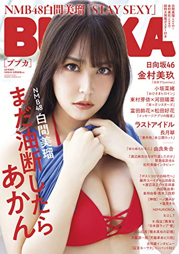 BUBKA (ブブカ) 2020年8月号増刊 NMB48 白間美瑠 ver. [雑誌] BUBKA(ブブカ)